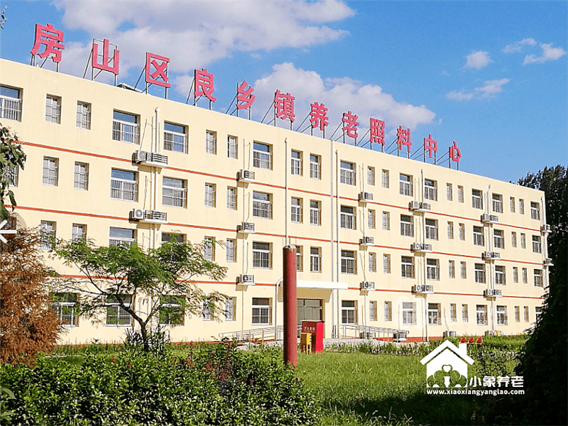 北京市房山区良乡镇养老照料中心