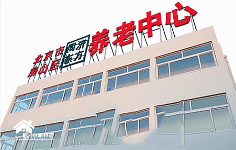 北京同济东方养老中心
