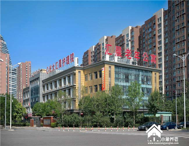 北京市朝阳区养老院