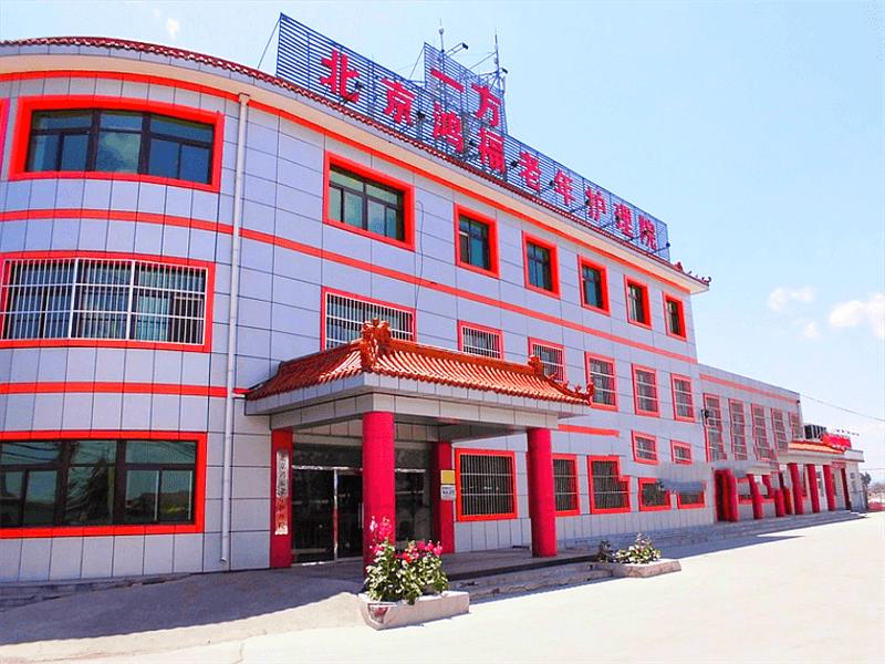 北京鸿福老年护理院