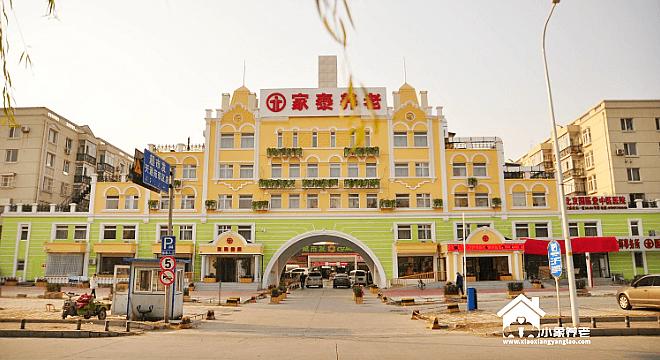 北京家泰养老院