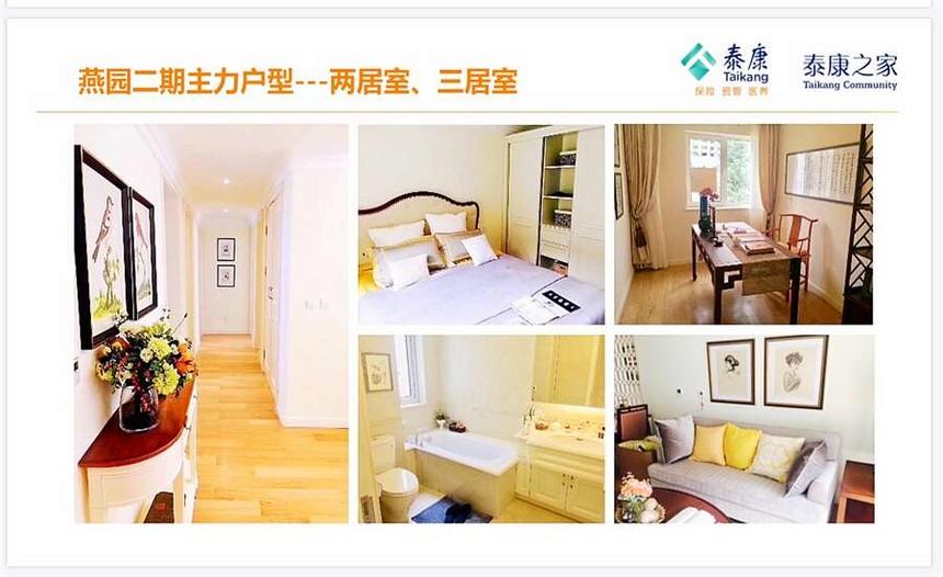 北京昌平区养老院