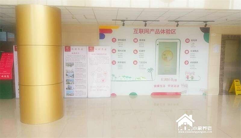 北京旅居养老公寓