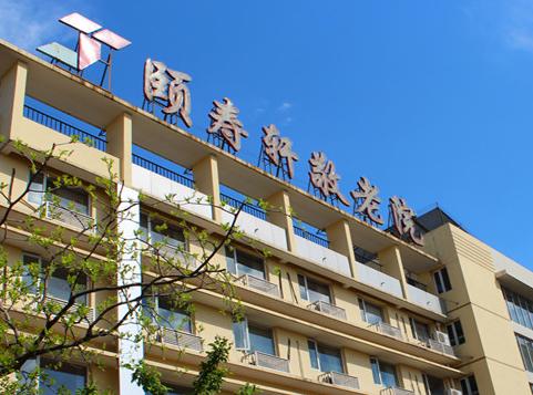 北京二环的养老院