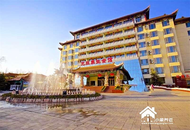 北京龙脉温泉疗养院