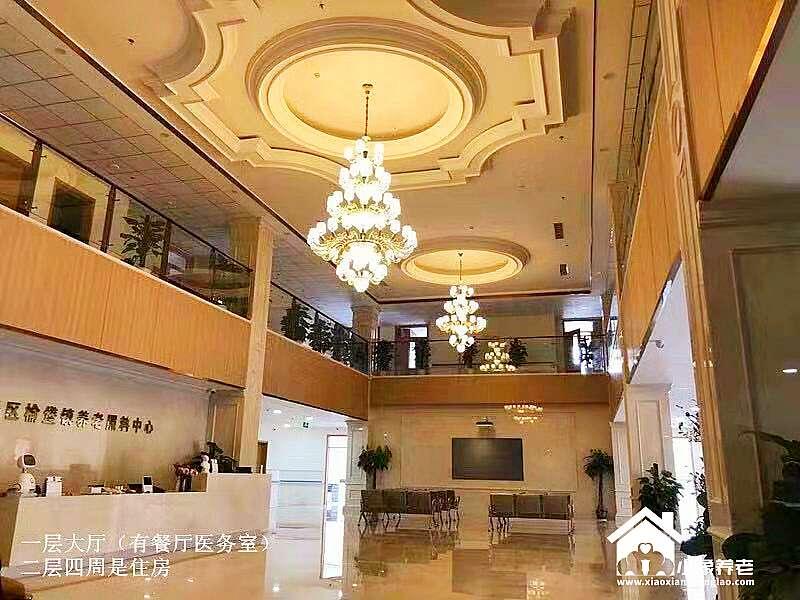 北京市大兴区榆垡养老院