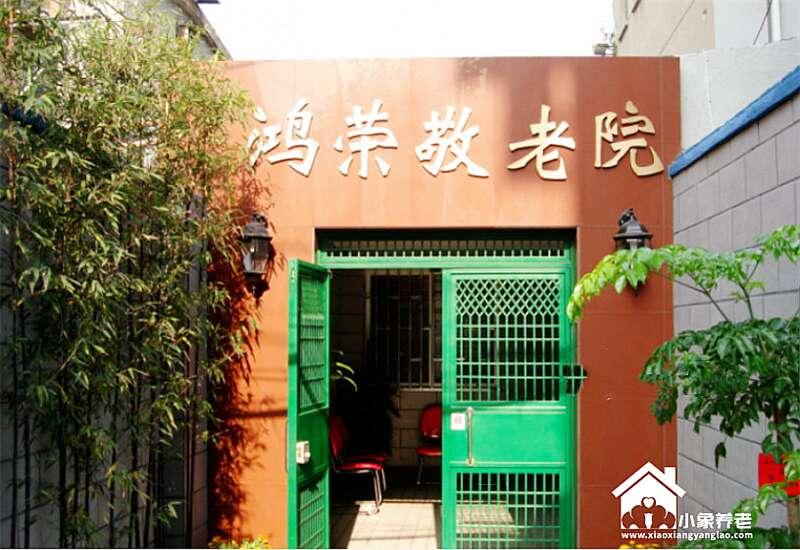 上海虹口区鸿荣敬老院