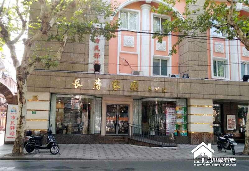 上海虹口区长寿和庭养护院