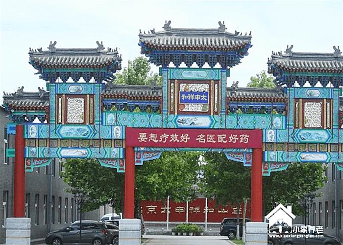 北京市昌平区太申祥和国际敬老院