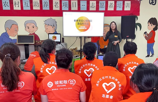 通州区农村互助养老服务项目开展志愿者培训