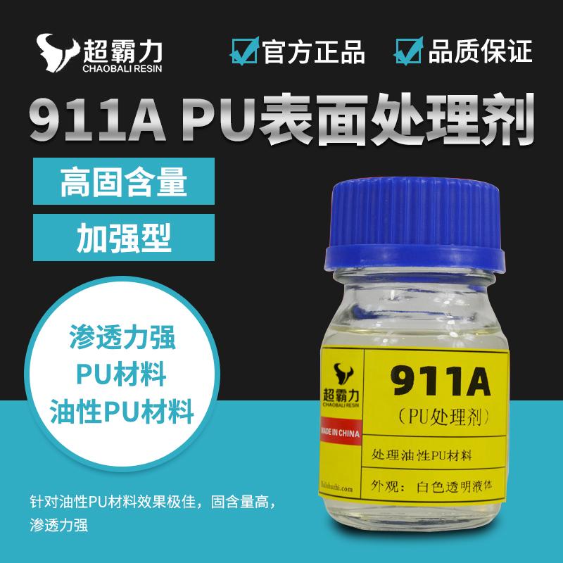 911A PU表面处理剂.jpg