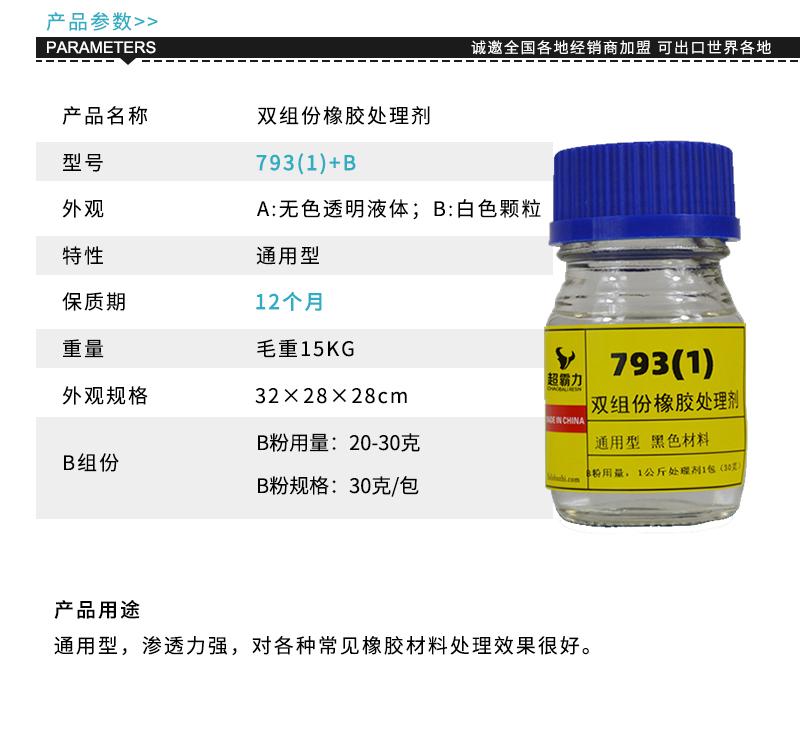 793(1)+B橡胶处理剂.jpg