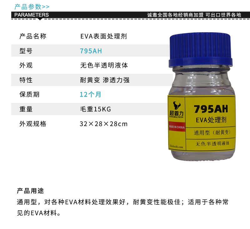 795AH EVA表面处理剂-1.jpg