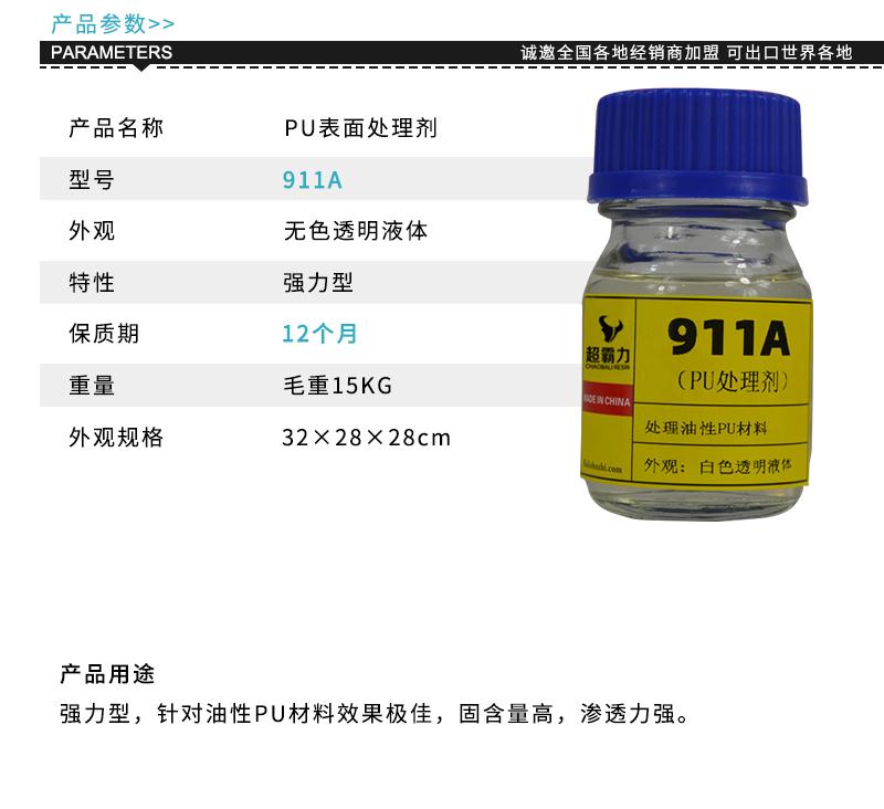 911A PU表面处理剂-1.jpg