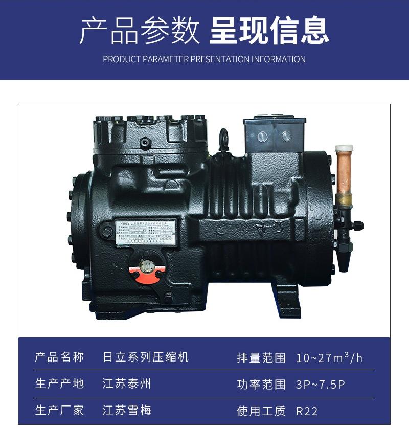 日立系列压缩机 503FSV2-F.png