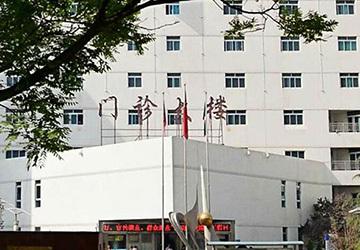 兰州军区第五医院门诊楼