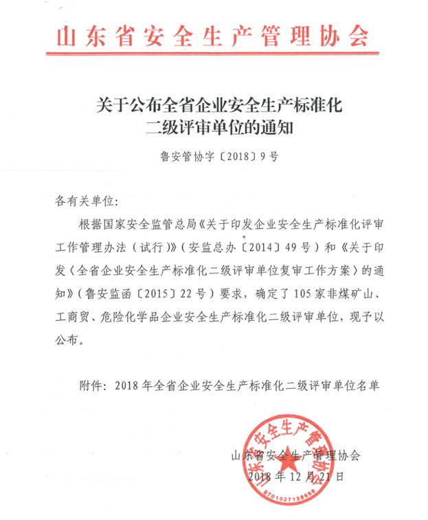 企业安全生产标准化评审单位通知复印件.png
