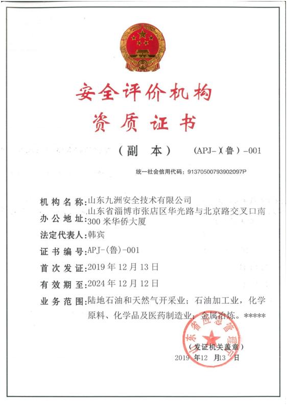 安全评价资质证书复印件.png