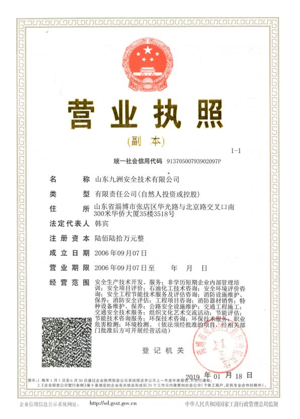 企业法人营业执照复印件.png