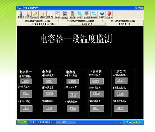开关柜在线监测系统软件
