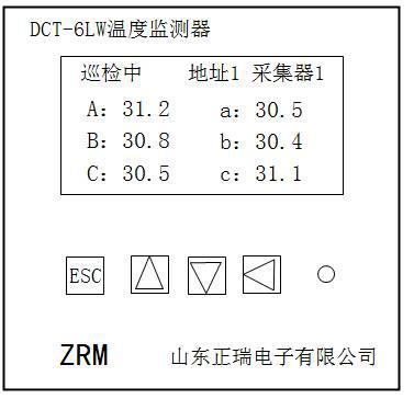 嵌入式开关柜无线测温监测器(DCT-6LW)3.png