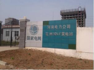 河南鄧州供電合作無源無線測溫系統
