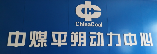 我公司于2019年11月顺利通过开关柜无线测温、局放在线监测项目在中煤平朔集团有限公司验收。