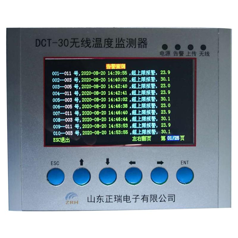 无线测温采集器