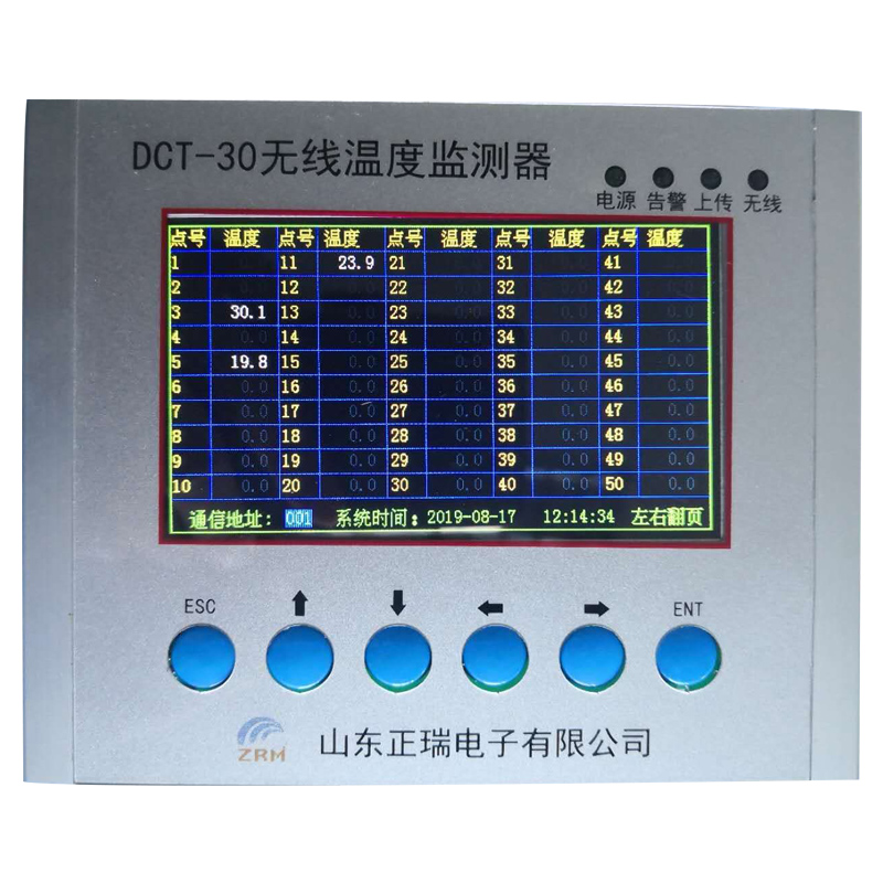 無線測溫采集器