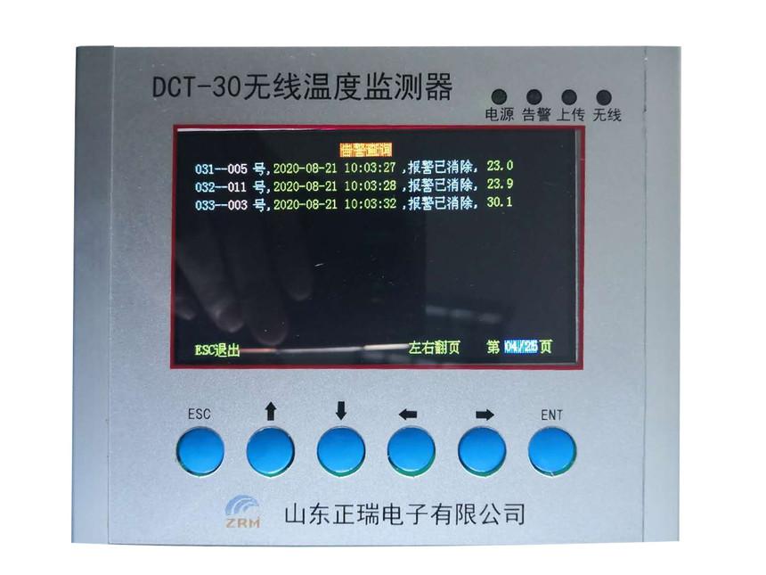 无线测温系统是通过无线的方式传送采集点的温度数据