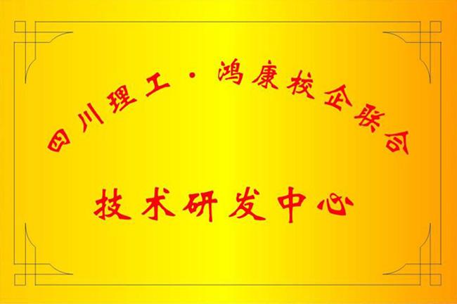 1校企联合研发中心.jpg