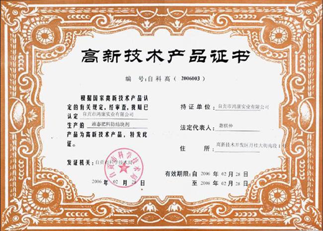 4        高新技术产品证书1.jpg