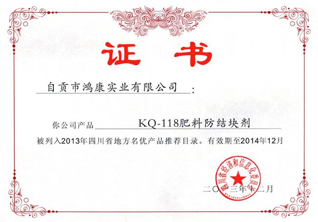 8    KQ-118肥料防结块剂证书.jpg