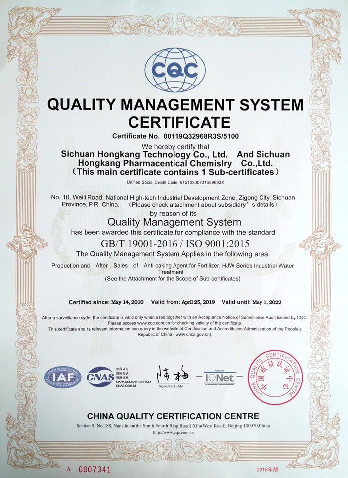 10    质量管理体系英文.jpg