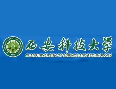 西安科技大學.png