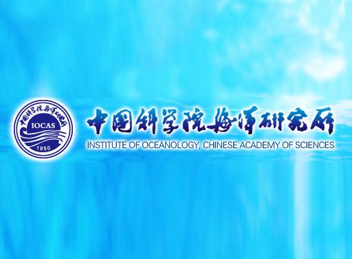 中●��科�W院海洋研究所.png