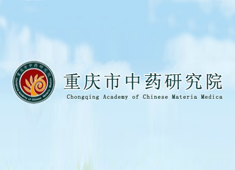 重庆市中药研究所.png