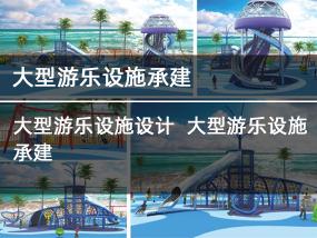 大型游乐设施承建