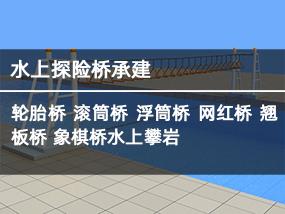 水上探险桥承建