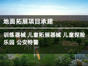 地面拓展项目承建