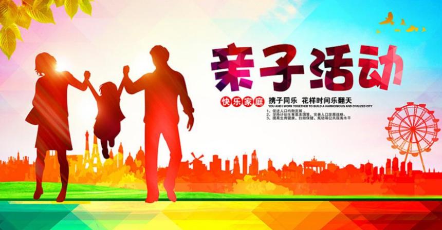 杭州亲子活动