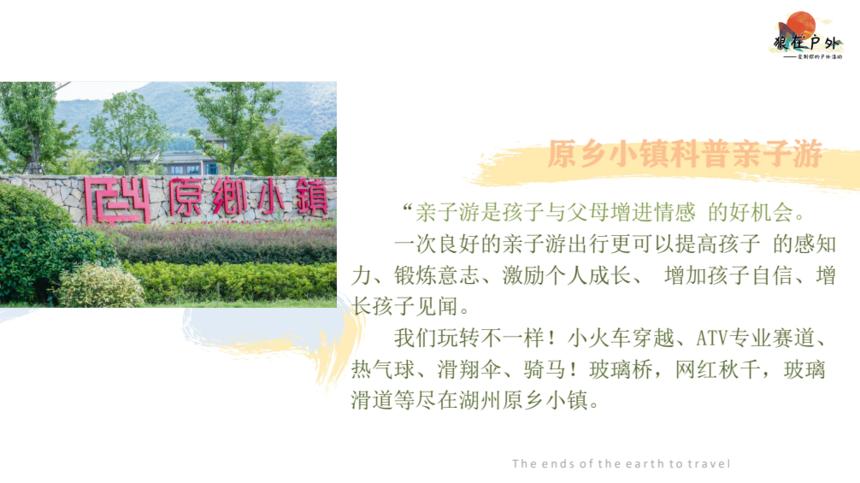 """湖州亲子游原乡小镇""""破茧成蝶,追逐梦想""""科普研学活动2"""