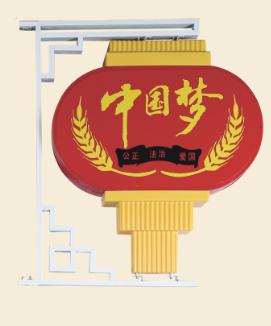 led中國夢扁燈籠.png