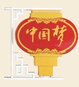 led中國夢扁燈籠1.png