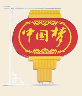 led中國夢扁燈籠2.png