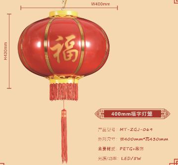 福字燈籠.png