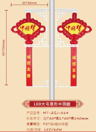 LED大號扇形中國結.png
