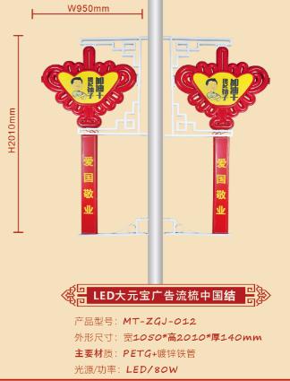 LED大元寶廣告流梳中國結.png