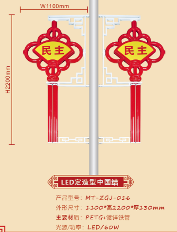 LED定造型中國結.png