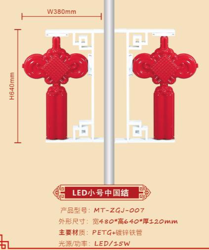 LED小號中國結.png